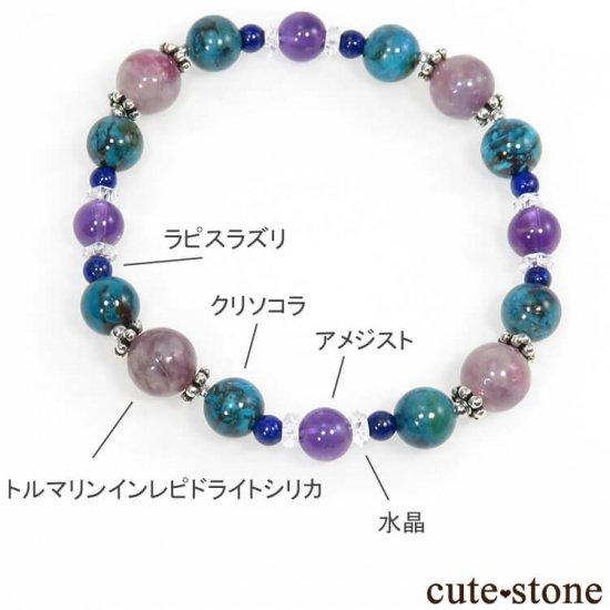【彩りの花束】 トルマリンインレピドライトシリカ クリソコラ アメジスト ラピスラズリ 水晶のブレスレットの写真4 cute stone