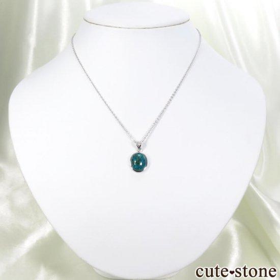 クリソコラのオーバル型ペンダントトップ No.2の写真1 cute stone