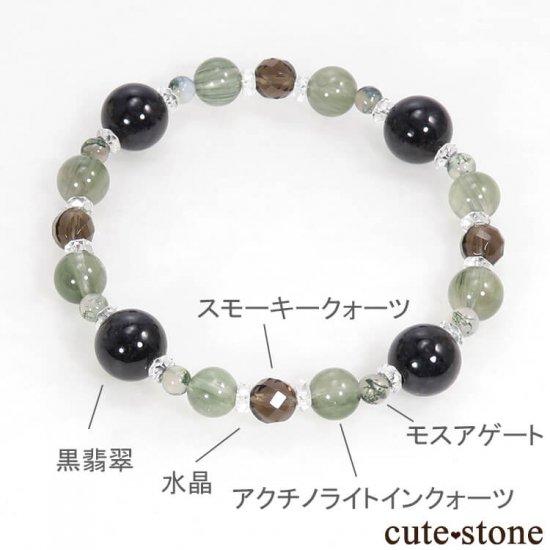 【箱庭の夜】 黒翡翠、アクチノライトインクォーツ、スモーキークォーツ、モスアゲートのブレスレットの写真6 cute stone