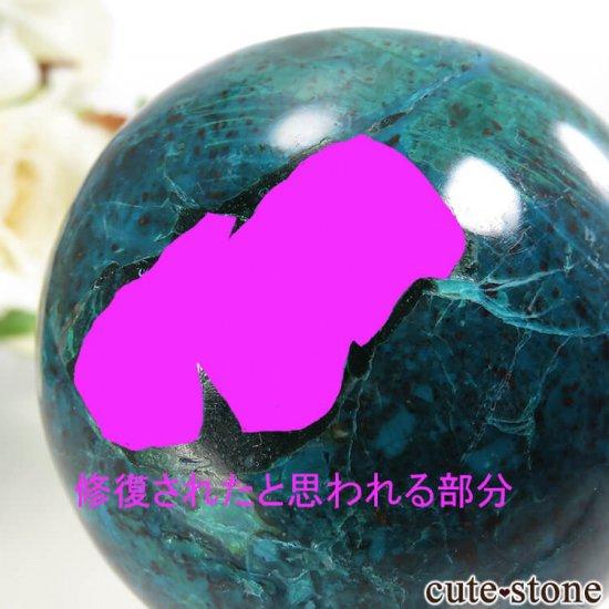 ペルー産 クリソコラの丸玉 50mmの写真3 cute stone