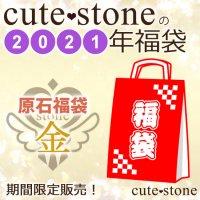 2021年 cute stone 原石・鉱物標本福袋(金)の画像