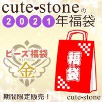 2021年 cute stone 粒売りビーズ福袋(金)の画像