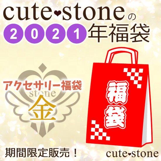 2021年 cute stone アクセサリー福袋(金)