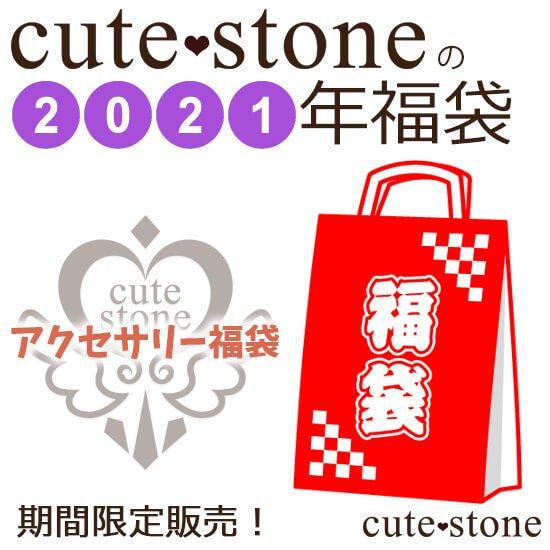 2021年 cute stone アクセサリー福袋