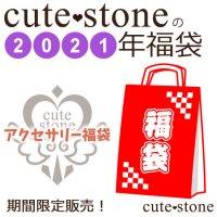 2021年 cute stone アクセサリー福袋の画像