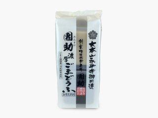 団助 濃厚ごま豆腐 白黒セット