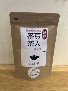 豆入り番茶 ほうじ仕上げ(ティーパック)