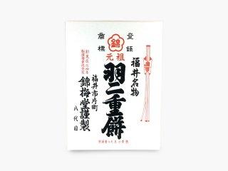 羽二重餅(錦梅堂)