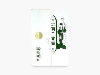 羽二重餅(松岡軒)