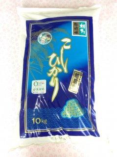 【産直】こしひかり特別栽培米 10kg