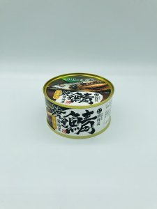 焼き鯖缶詰 醤油味(生姜入)