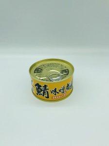 鯖味付缶詰(若狭五徳味噌味)