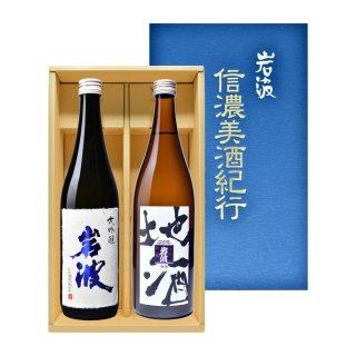 岩波 大吟醸&地酒 ギフトセット 1440ml