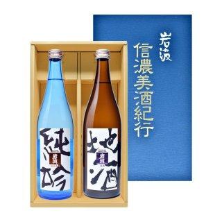 岩波 地酒&純米吟醸 ギフトセット 1440ml