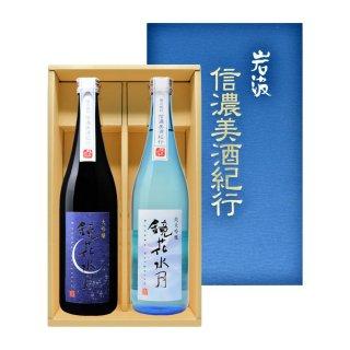 鏡花水月 大吟醸&純米吟醸 ギフトセット(KS-2) 1440ml