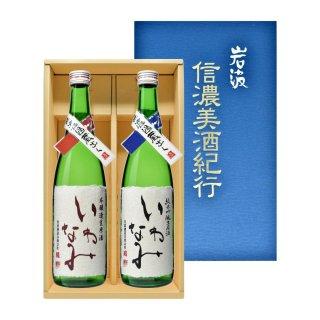 いわなみ 本醸造&純米吟醸 無濾過生原酒 ギフトセット (IM-1) 1440ml