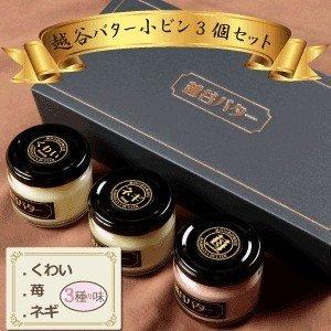 越谷バター小ビン3個セット (45g×3)くわい・ネギ・苺