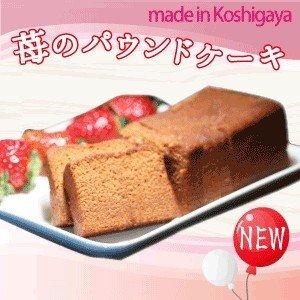 越谷産苺のパウンドケーキ(ぶらり途中下車の旅で紹介されました)