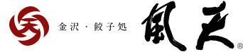 餃子・焼売の通販なら金沢の餃子専門店 風天
