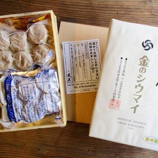 【NEW】金のシウマイ(冷蔵)