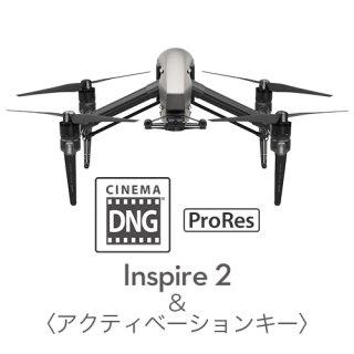 DJI Inspire 2〈L〉【アクティベーションキー付き】