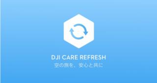 DJI Care Refresh 1年版 (DJI Air 2S)
