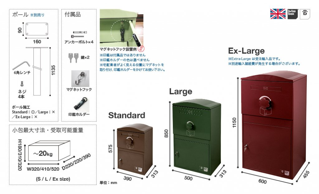 BS-outlet|【在庫限りアウトレット品】Brizebox Standard|限定在庫品 外形サイズ:W390・H575・D313mm(現行品と奥行きが違います)