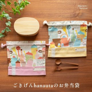 ごきげんhanautaのお弁当袋:ふんわり桜色