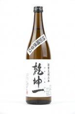 乾坤一 特別純米 辛口 720ml(けんこんいち)