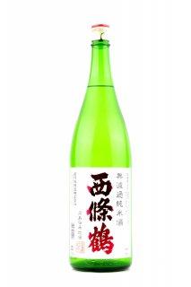 西條鶴 無濾過純米酒 1.8L (さいじょうつる)