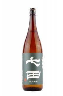 七田 純米吟醸 無濾過 1.8L (しちだ)