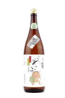 瑞冠 純米吟醸 こわっぱ 1.8L (すいかん)