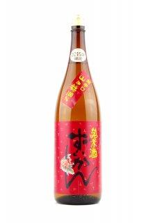 瑞冠 純米酒 山田錦70% 1.8L (ずいかん)