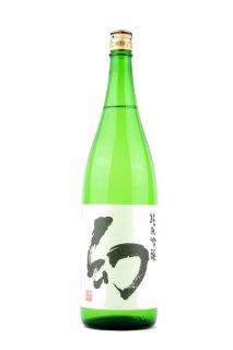 誠鏡 純米吟醸 まぼろし 1.8L (せいきょう)