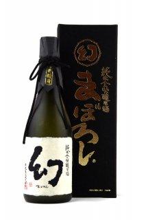 誠鏡 純米大吟醸原酒 まぼろし 黒箱 720ml (せいきょう)