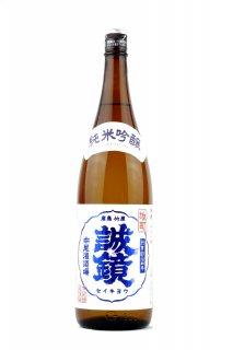 誠鏡 純米吟醸 雄町 1.8L (せいきょう)