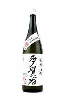 多賀治 純米雄町 無濾過生原酒 1.8L (たかじ)