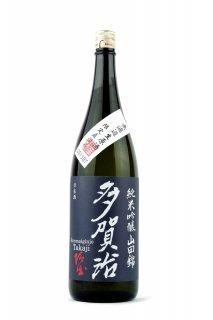 多賀治 純米吟醸山田錦 無濾過生原酒 1.8L (たかじ)