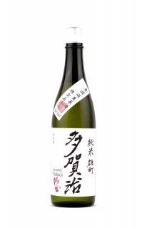 多賀治 純米雄町 無濾過生原酒 720ml (たかじ)