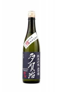 多賀治 純米吟醸山田錦 無濾過生原酒 720ml (たかじ)