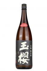玉櫻 生もと純米 改良雄町 1.8L (たまさくら)