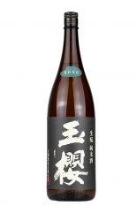 玉櫻 生もと純米酒 五百万石 1.8L (たまさくら)