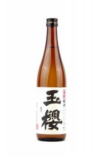 玉櫻 生もと純米酒 五百万石 720ml (たまさくら)