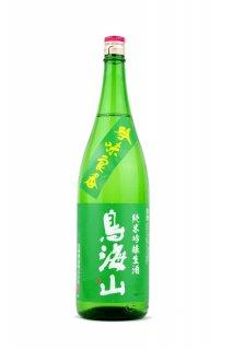 鳥海山 吟味良香 純米吟醸生酒 1.8L (ちょうかいさん)