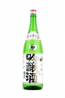 出羽桜 桜花吟醸 本生  1.8L (でわざくら)