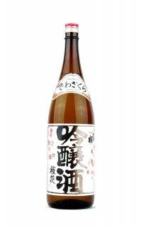 出羽桜 桜花吟醸 1.8L (でわざくら)