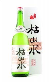 出羽桜 三年熟成 枯山水 1.8L  (でわざくわ)