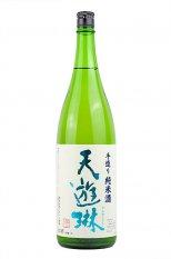 天遊琳 手造り純米酒 1.8L (てんゆうりん)