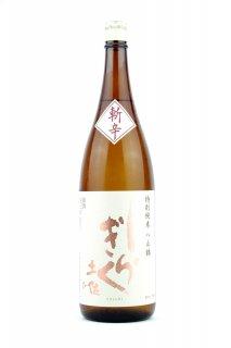 土佐しらぎく 特別純米 斬辛 1.8L (とさしらぎく)