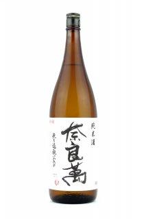 奈良萬 純米酒 無ろ過瓶火入れ 1.8L (ならまん)